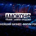 АмоКонф2018 - нововведения AmoCRM