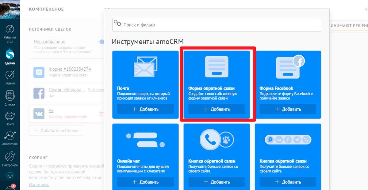 Amocrm добавить на сайт индивидуальная настройка битрикс24